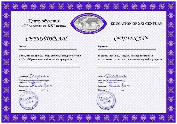 Сертификат парикмахера УЦ Образование 21 века
