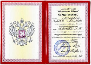 Сертификационные курсы для медсестер в москве